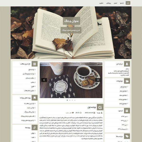 قالب وبلاگ ریسپانسیو واکنشگرا