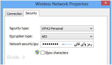 تنظیمات شبکه وایرلس