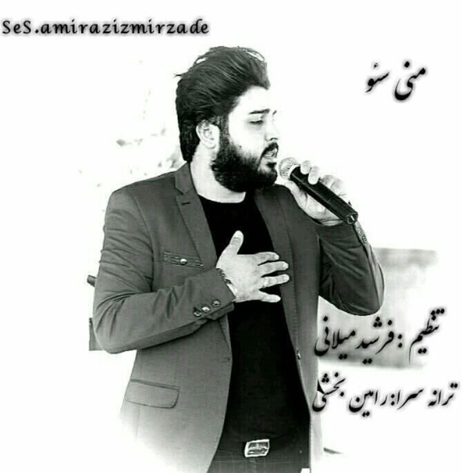 http://s9.picofile.com/file/8317672818/03Amir_Aziz_Mirzadeh_Mani_Sev.jpg