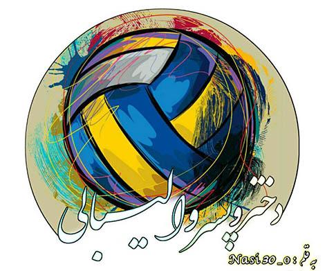دانلود رمان دختر پسر والیبالی