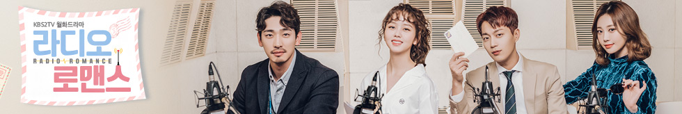 دانلود سریال کره ای رادیو عاشقانه