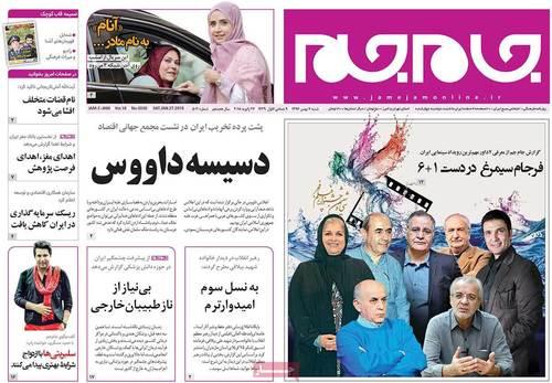 روزنامه های امروز 7ام بهمن