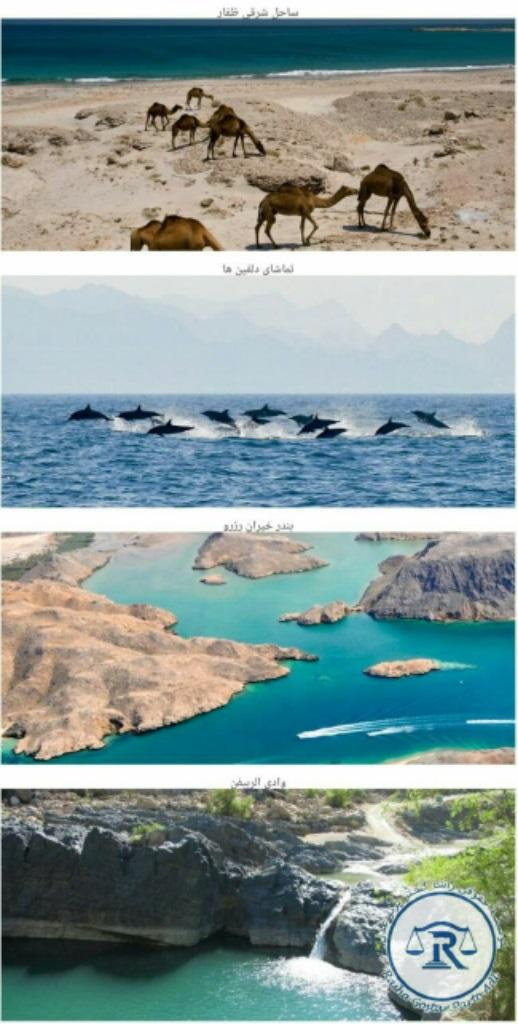 دریا،کویر،ساحل عمان