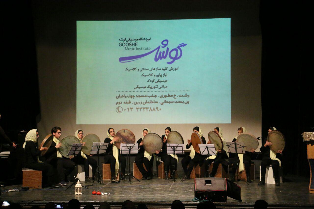 اجرای برنامه توسط آموزشگاه موسیقی گوشه