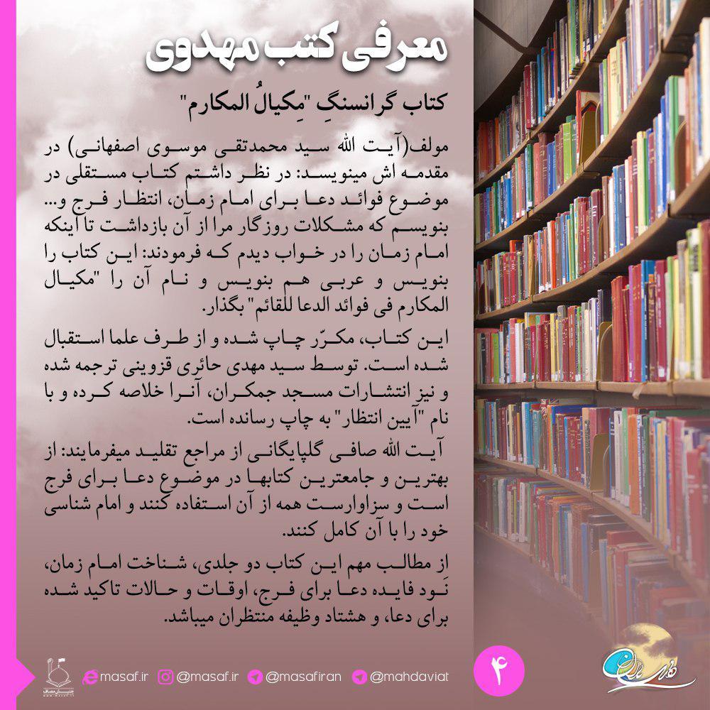 http://s9.picofile.com/file/8317903676/entezaremaammahdi_11.jpg