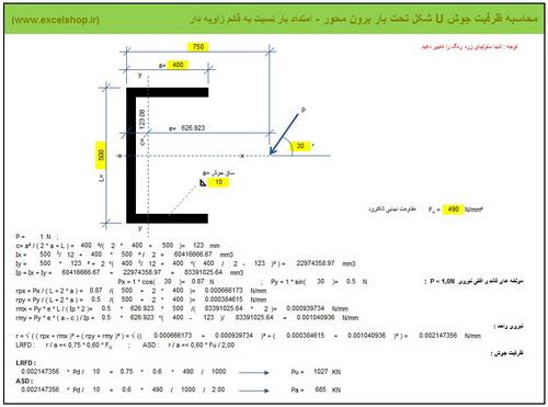 برنامه تحت اکسل محاسبه ظرفیت گروه جوش تحت بار برون محور-2