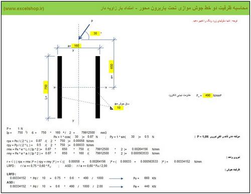 برنامه تحت اکسل محاسبه ظرفیت گروه جوش تحت بار برون محور-7