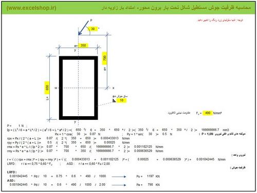 برنامه تحت اکسل محاسبه ظرفیت گروه جوش تحت بار برون محور-9