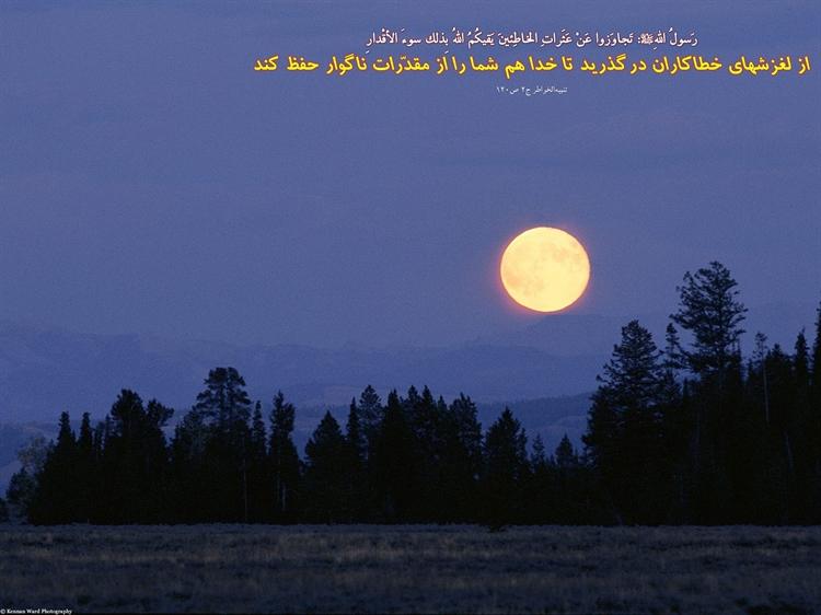 [تصویر: 810_Hadis_328.jpg]