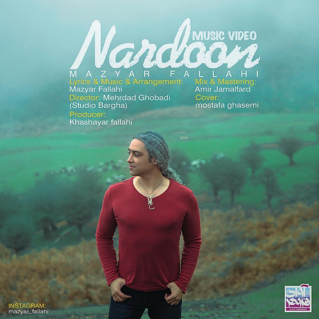 دانلود موزیک ویدیوی جدید مازیار فلاحی به نام ناردون