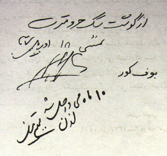 دستخط صادق هدایت برای اهداء یک جلد بوف کور به مجتبی مینوی