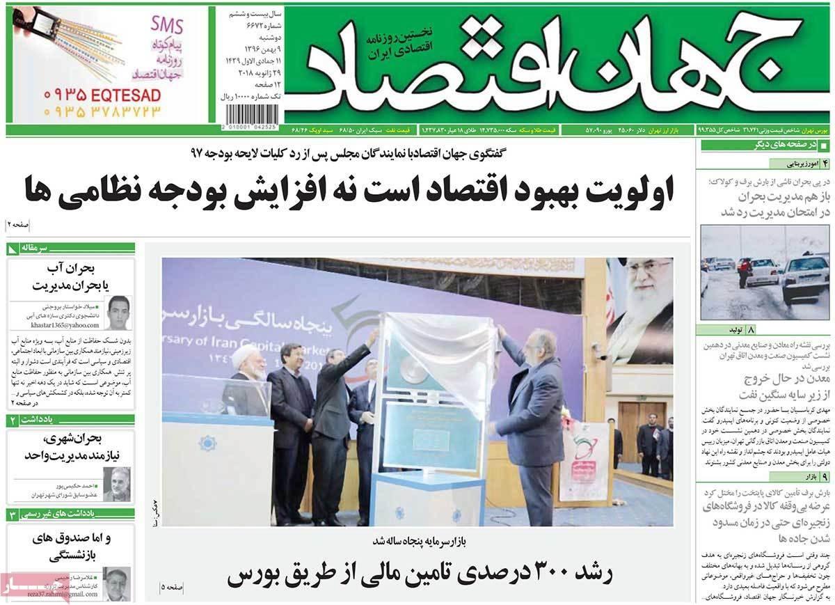 روزنامه های 9ام بهمن