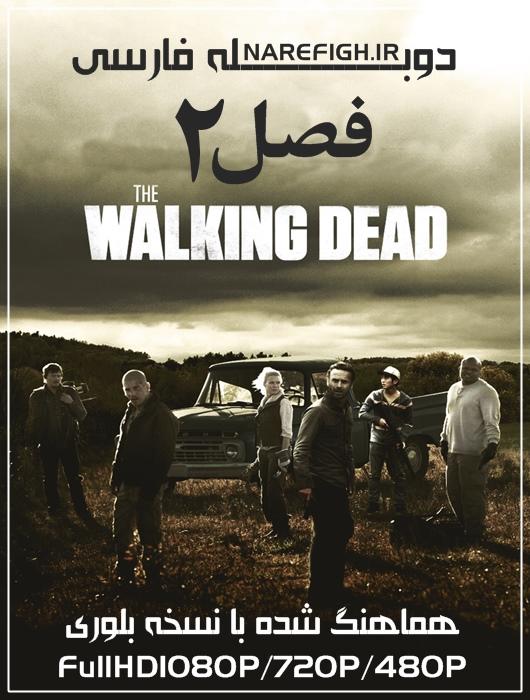 دانلود سریال مردگان متحرک دوبله فارسی با کیفیت FullHD1080P (فصل 2)
