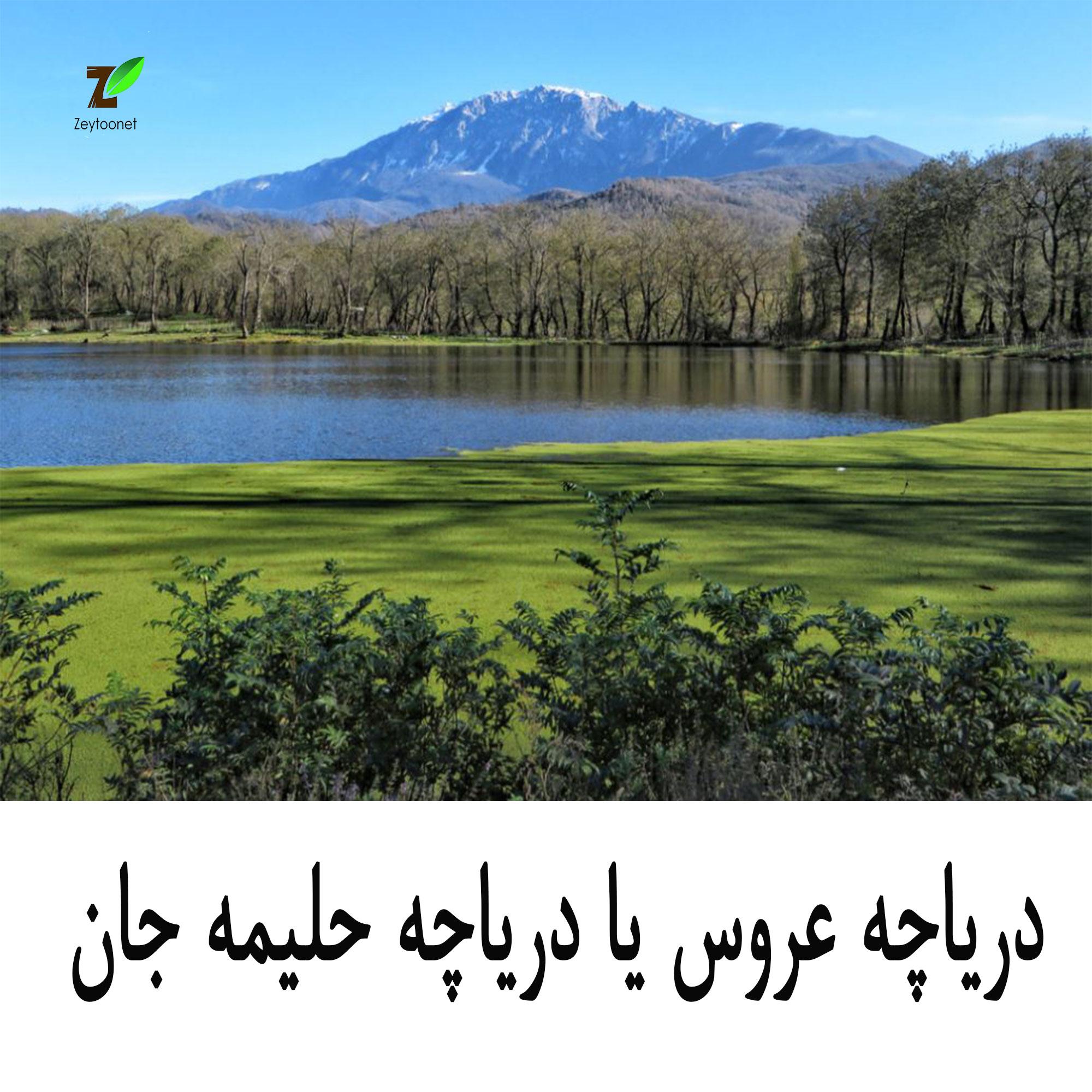 دریاچه عروس حلیمه جان جاذبه گردشگری رودبار