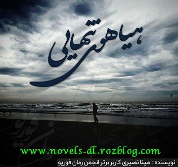 دانلود رمان جدید هیاهوی تنهایی