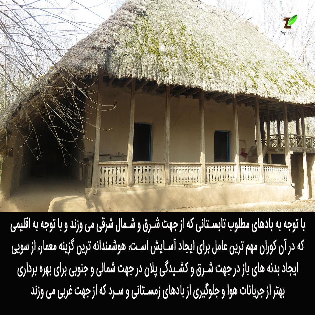 خانه های روستایی گیلان و معماری خانه های روستایی گیلان