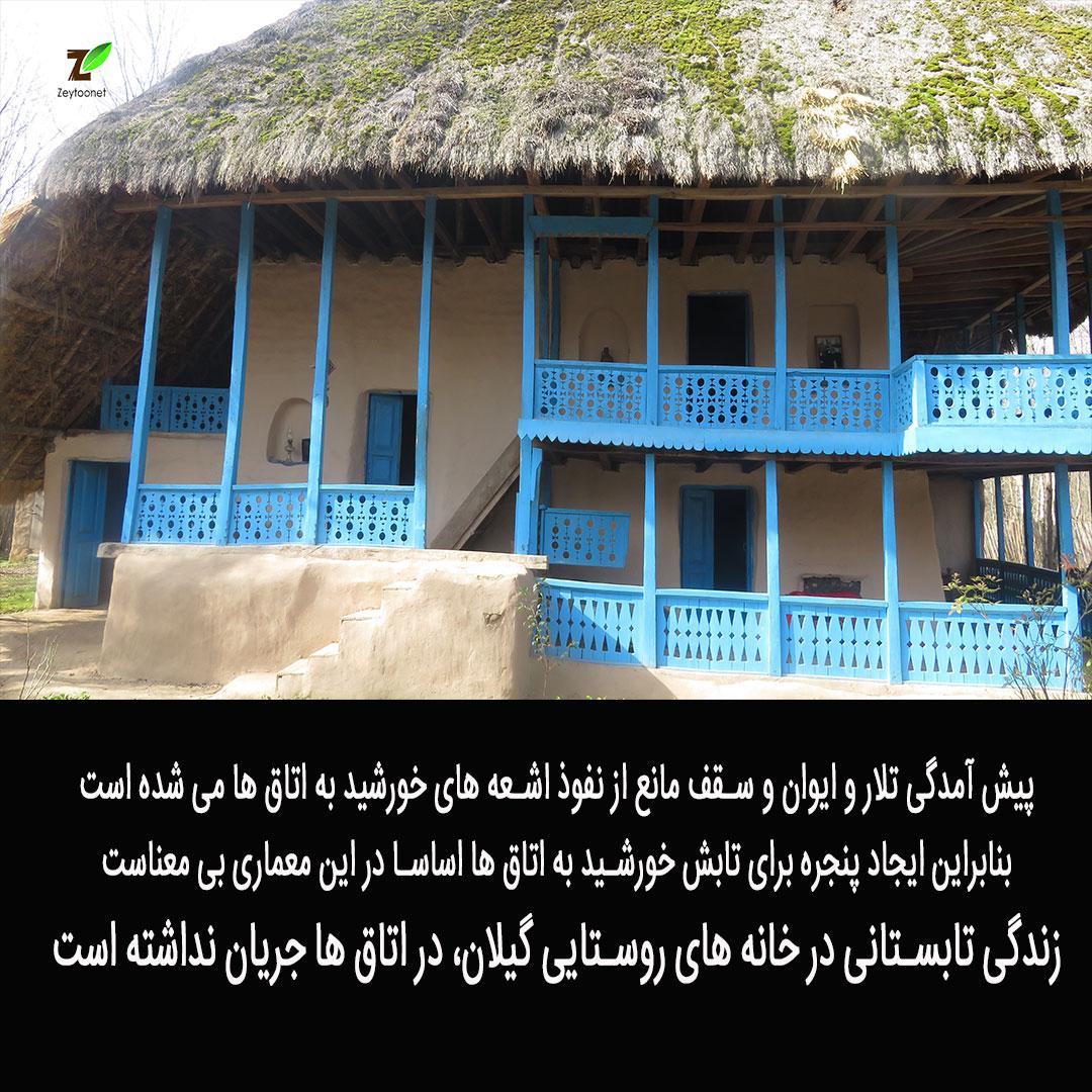 نقش تلار و ایوان در خانه های روستایی گیلان