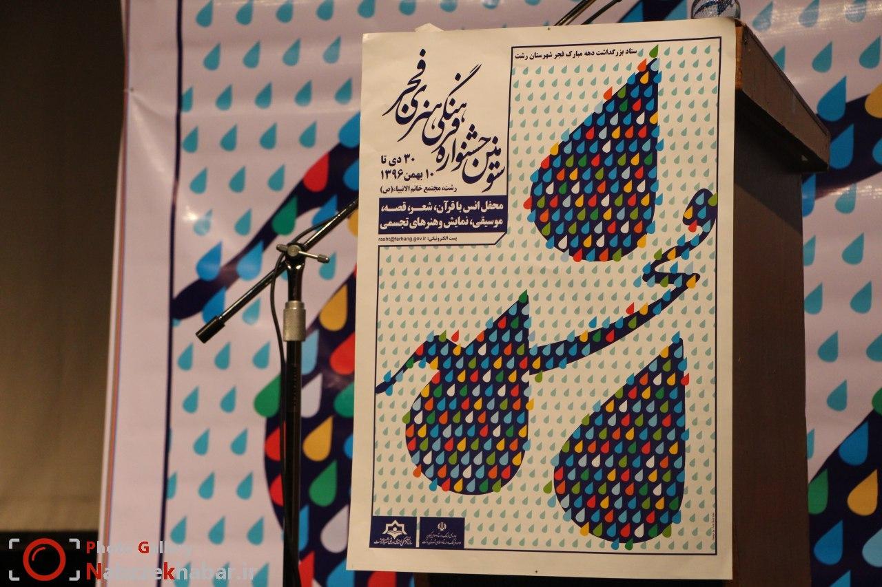 گزارش تصویری از مراسم اختتامیه سومین جشنواره فرهنگی هنری فجر رشت