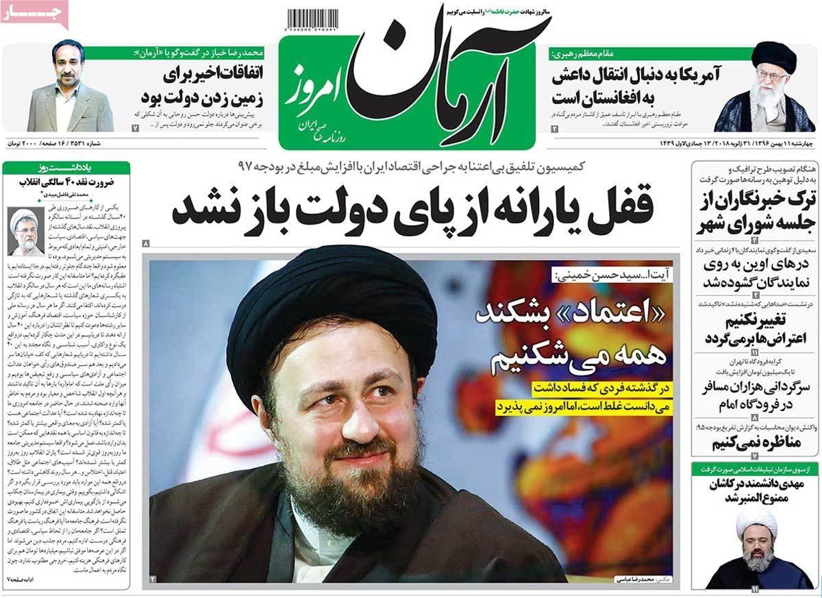 روزنامه های 11ام بهمن