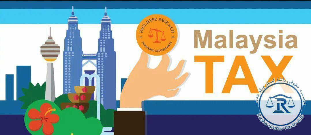 قوانین مالیاتی مالزی
