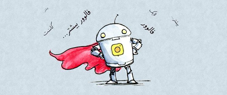 دانلود رایگان روبات افزایش فالوئر اینستاگرام + آموزش تصویری