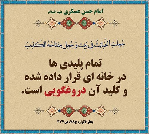 دروغ و دروغگویی,تعریف وعوامل و آثار دروغ ,دروغ ودروغگویی از منظر قرآن مجید