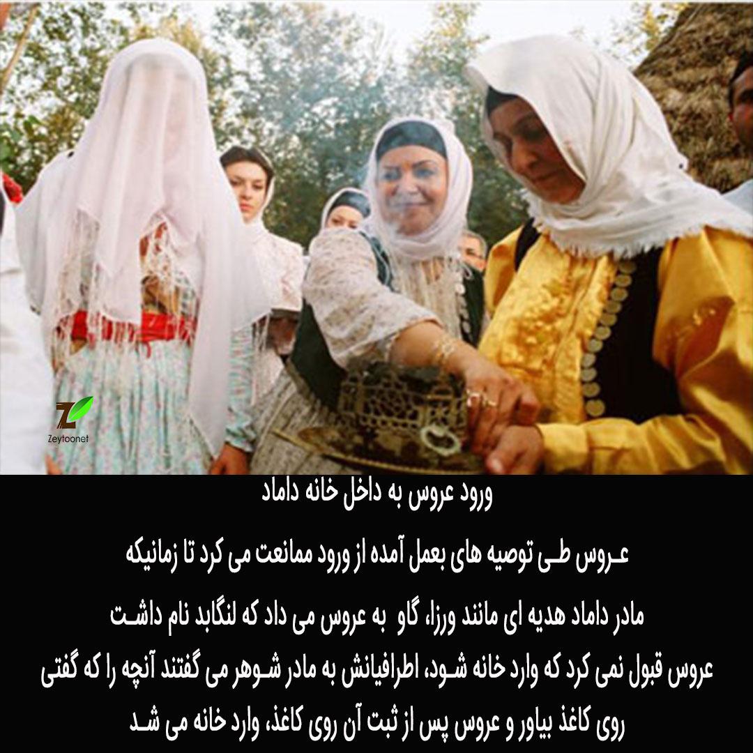 مراسم عروس بران در گیلان