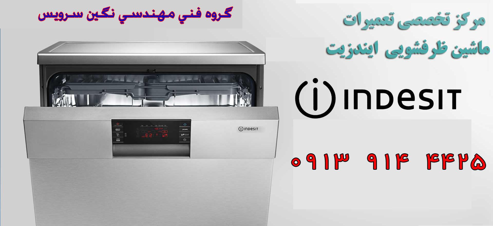 نمایندگی تعمیر ماشین ظرفشویی ایندزیت در اصفهان