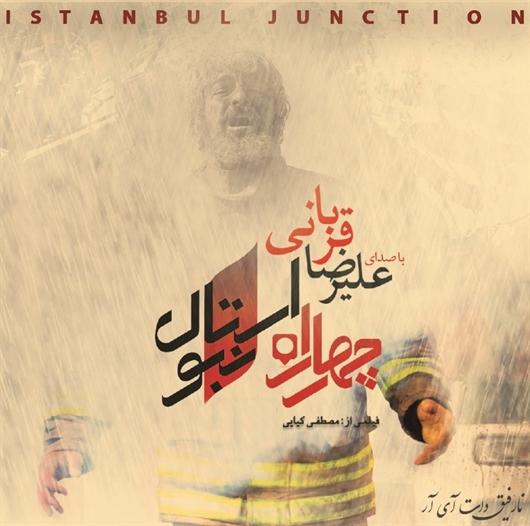 دانلود آهنگ فیلم چهارراه استانبولی از علیرضا قربانی  کیفیت 320 و 128