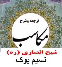 ترجمه و شرح مکاسب شیخ انصاری