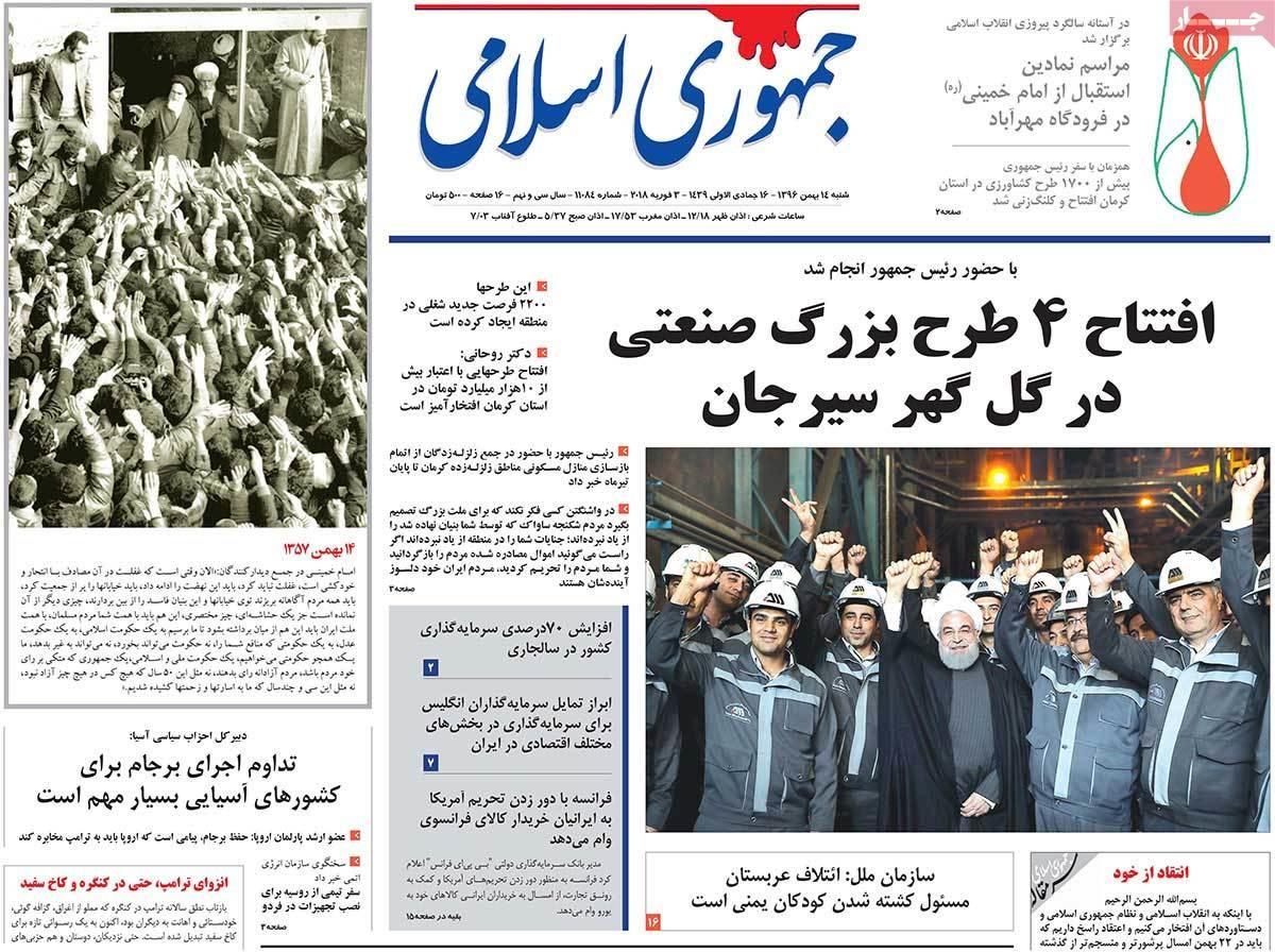 روزنامه های 14ام بهمن