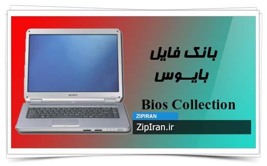 دانلود فایل بایوس لپ تاپ SONY VGN A130B