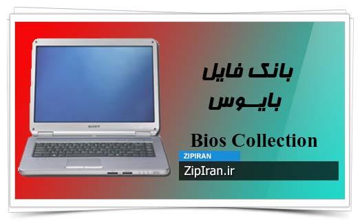 دانلود فایل بایوس لپ تاپ SONY VGN A230