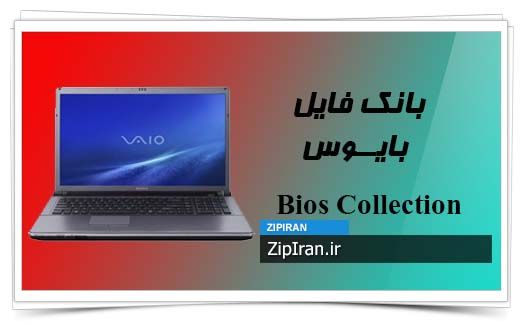 دانلود فایل بایوس لپ تاپ SONY VGN AW120J