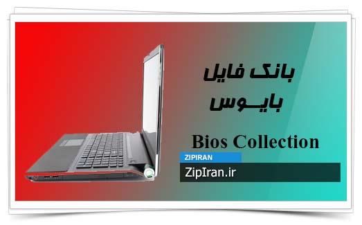 دانلود فایل بایوس لپ تاپ SONY VGN AW190