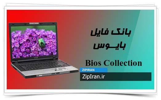 دانلود فایل بایوس لپ تاپ SONY VGN BX Series