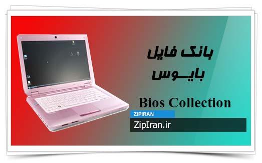 دانلود فایل بایوس لپ تاپ SONY VGN CS Series