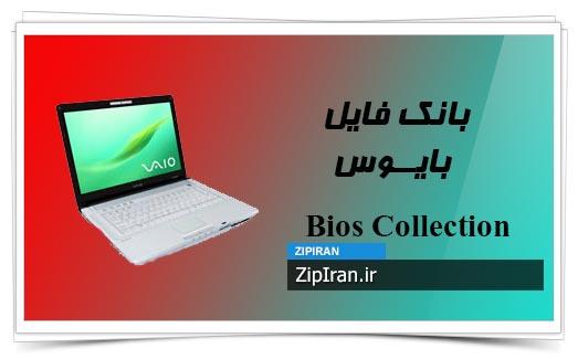 دانلود فایل بایوس لپ تاپ SONY VGN FE28GP