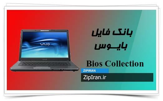 دانلود فایل بایوس لپ تاپ SONY VGN FE790