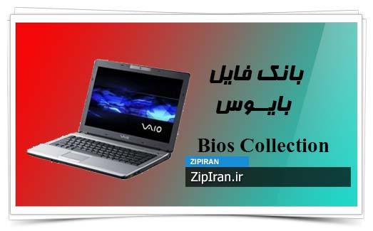 دانلود فایل بایوس لپ تاپ SONY VGN FJ170