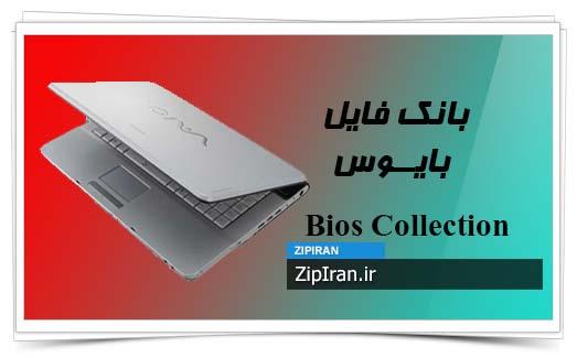 دانلود فایل بایوس لپ تاپ SONY VGN FS Series