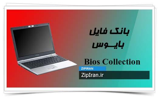 دانلود فایل بایوس لپ تاپ SONY VGN SZ Series