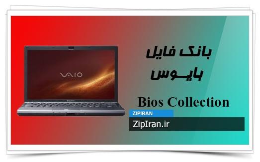 دانلود فایل بایوس لپ تاپ SONY VGN Z Series