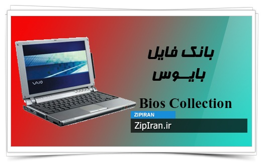دانلود فایل بایوس لپ تاپ SONY VGN T240P