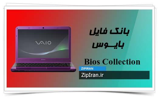 دانلود فایل بایوس لپ تاپ SONY VPC EA Series