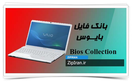 دانلود فایل بایوس لپ تاپ SONY VPC EE