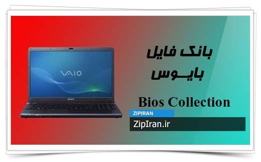 دانلود فایل بایوس لپ تاپ SONY VPC F134FX