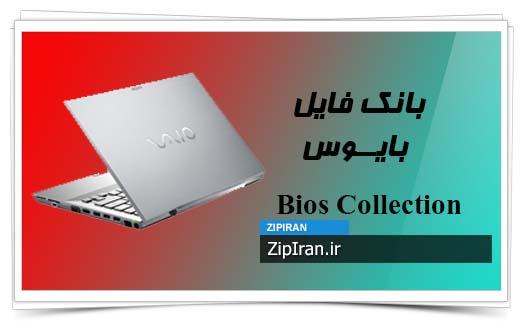 دانلود فایل بایوس لپ تاپ SONY VPC SA
