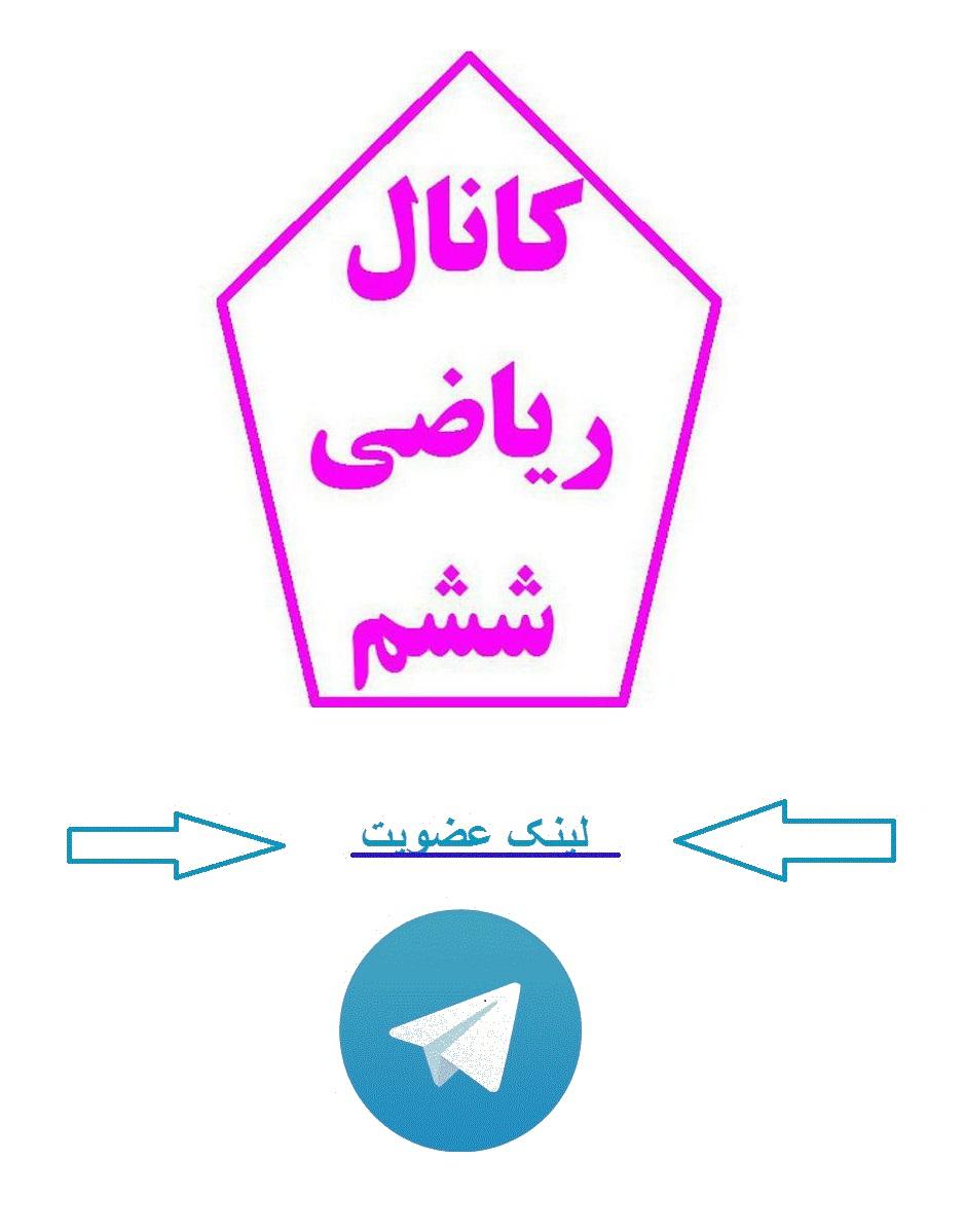 کانال ریاضی ششم دبستان در تلگرام
