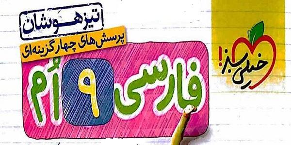 دانلود کتاب کمک درسی خیلی سبز فارسی نهم همراه با سوالات چهار گزینه ای و توضیحات کامل از هر درس